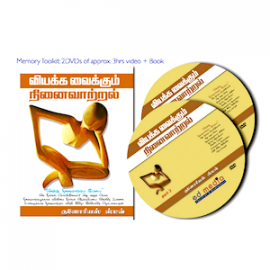 Memory Power Training Tamil kit fro medmediastore