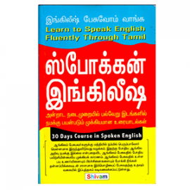 Buy Learn Spoken English from edmediastore
