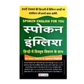 Buy now Spoken English For You Through Hindi