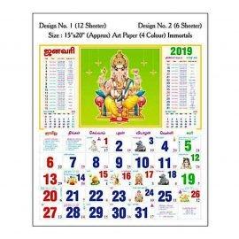 Office Calendar-1