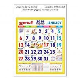 Office Date Calendar 12 Sheeter & 6 sheeter Model 22 & 23