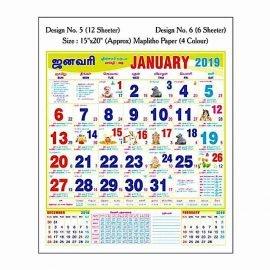 Office Date Calendar 12 Sheeter Model 5 & 6