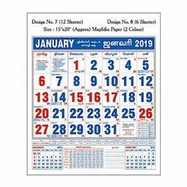 Office Date Calendar 12 Sheeter Model 7 & 8