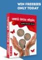 பணம் செய்ய விரும்பு eBook
