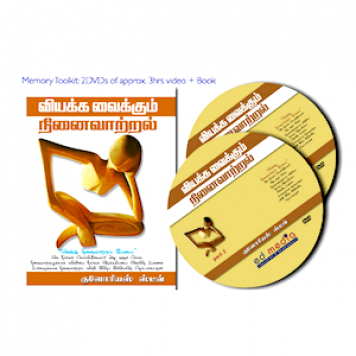 Memory Power Training Tamil kit fro medmediastore
